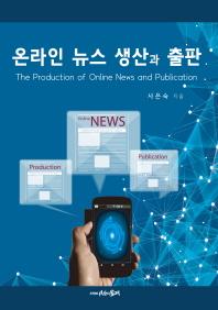 온라인 뉴스 생산과 출판