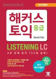 해커스 토익 중급 리스닝(Hackers TOEIC Listening)(신토익 Edition)