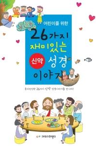 어린이를 위한 26가지 신약성경 이야기