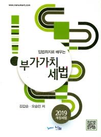 입법취지로 배우는 부가가치세법(2019)