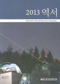 역서(2013)