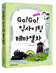 Go Go 익사이팅 테마열차