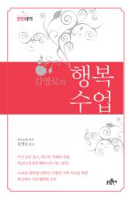 김영로의 행복수업(영한대역)
