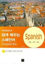 동사중심으로 쉽게 배우는 스페인어