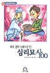 세계 명작 속에 나타난 심리묘사 100(ENGLISH BESTSELLER 7)