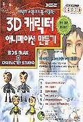 3D 캐릭터 에니메이션 만들기(S/W포함)