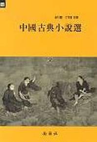 중국고전소설선(중국문학작품시리즈 13)