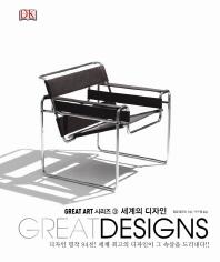 세계의 디자인(Great Designs)