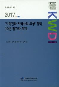 '가족친화 지역사회 조성' 정책 10년 평가와 과제(2017)