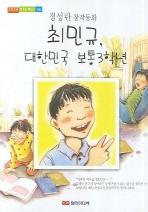 최민규 대한민국 보통 3학년