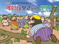 예수님을 보고 싶어한 삭개오