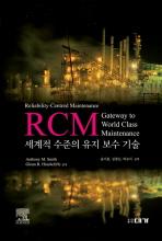 RCM: 세계적 수준의 유지 보수 기술