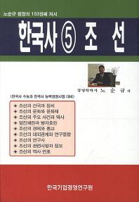 한국사. 5: 조선