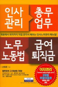 인사관리 총무업무 노무노동법 급여퇴직금