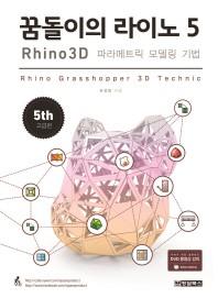 꿈돌이의 라이노 5 (Rhino 3D 파라메트릭 모델링 기법)