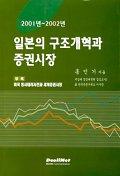 일본의 구조개혁과 증권시장