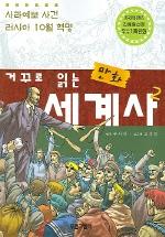 거꾸로 읽는 만화 세계사 2
