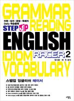Stepup English Racer. 2(스텝업 잉글리쉬 레이서)