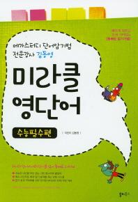 김동영 미라클 영단어(수능필수편)