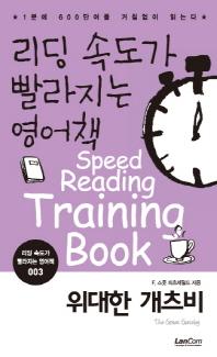 리딩 속도가 빨라지는 영어책. 3: 위대한 개츠비