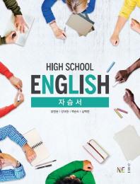 High School English(고등 영어) 자습서(양현권 외)(2021)