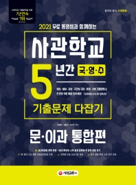 무료 동영상과 함께하는 사관학교 5년간 국.영.수 기출문제 다잡기(문.이과 통합편)(2021)