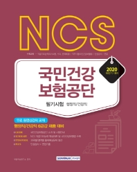 NCS 국민건강보험공단 필기전형 행정직/건강직(2020 하반기)
