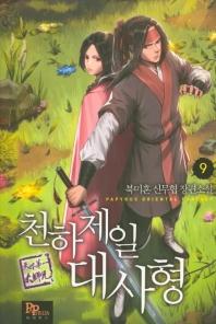 천하제일 대사형. 9