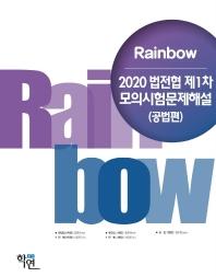 Rainbow 법전협 제1차 모의시험문제해설(공법편)(2020)