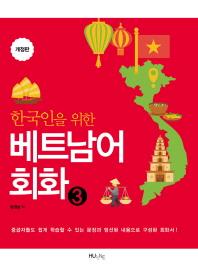 한국인을 위한 베트남어 회화. 3