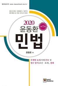 윤동환 민법(2020)