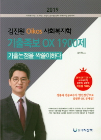 김진원 Oikos 사회복지학 기출족보OX 1900제(2019)
