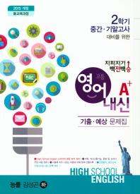 지피지기 백전백승 고등 영어 내신 A+기출 예상문제집(능률 김성곤 하)(2018)
