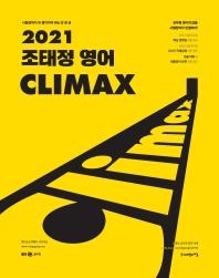 조태정 영어 클라이맥스(CLIMAX)(2021)
