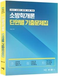 소방학개론 단원별 기출문제집(2021)