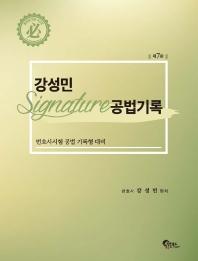 Signature 강성민 공법기록
