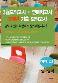 수능백전백승 고등 영어영역 예비 고1 5개년 기출 모의고사(2016)
