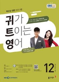 EBS FM Radio 귀가트이는영어(라디오)(2020년 12월호)
