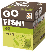 Go Fish 고피쉬 국어 사자성어