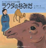 ラクダのなみだ モンゴルに傳わるいのちの物語