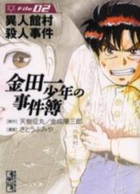 金田一少年の事件簿 FILE02