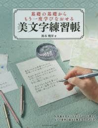 基礎の基礎からもう一度學びなおせる美文字練習帳
