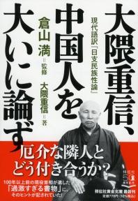 大くま重信,中國人を大いに論ず 現代語譯「日支民族性論」
