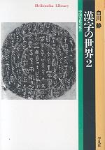 漢字の世界 中國文化の原点 2