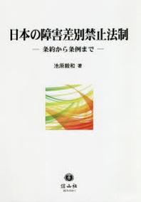 日本の障害差別禁止法制 條約から條例まで