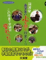 筑波發高學年の心を開く授業づくり この授業で學級が變わった!