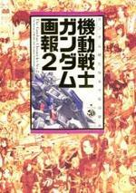 機動戰士ガンダム畵報 2
