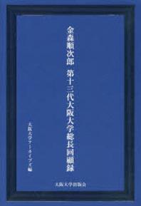 金森順次郞第13代大阪大學總長回顧錄