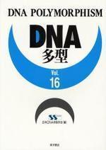 DNA多型 VOL.16