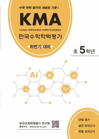 KMA 한국수학학력평가 초5학년(하반기 대비)